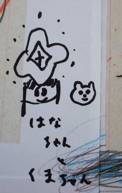 arairyoji1.jpg