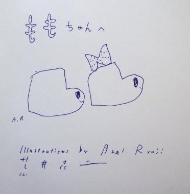 arairyoji2.jpg
