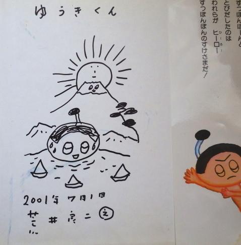 arairyoji3.jpg