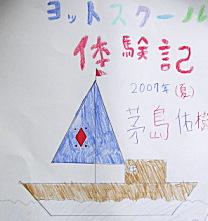 yacht5.jpg